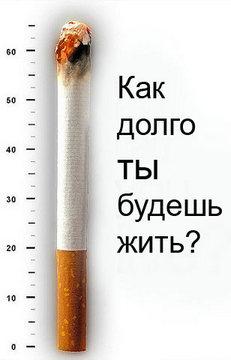 Сколько жить?